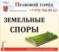 Земельные споры (с земельными участками, паями) - Юридические услуги в Севастополе