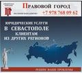 Юридические услуги в Севастополе клиентам из других регионов - Юридические услуги в Севастополе
