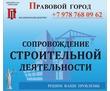 Сопровождение строительной деятельности, фото — «Реклама Севастополя»