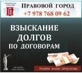 Взыскание долгов по договорам - Юридические услуги в Севастополе