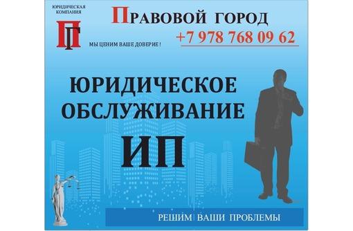 Абонентское обслуживание ИП, фото — «Реклама Севастополя»