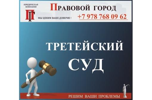 Представительство в третейском суде, фото — «Реклама Севастополя»