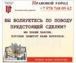 Вы волнуетесь по поводу предстоящей сделки, фото — «Реклама Севастополя»