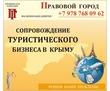Сопровождение туристического бизнеса, фото — «Реклама Севастополя»