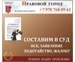 Составление заявлений, исков, жалоб, договоров, фото — «Реклама Севастополя»