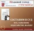 Составление заявлений, исков, жалоб, договоров - Юридические услуги в Севастополе