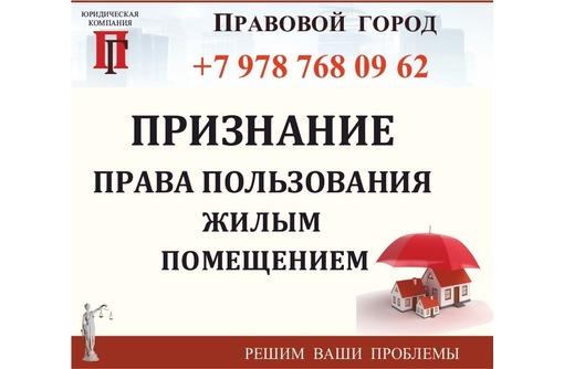 Признание права пользования жилым помещением, фото — «Реклама Севастополя»