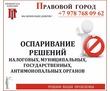 Оспаривание ненормативных правовых актов, решений, фото — «Реклама Севастополя»