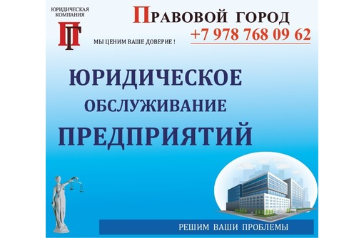 Юридические услуги юридическим лицам, фото — «Реклама Севастополя»