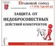 Защита от недобросовестных действий конкурентов, фото — «Реклама Севастополя»