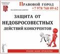 Защита от недобросовестных действий конкурентов - Юридические услуги в Севастополе