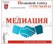 Медиация, фото — «Реклама Севастополя»