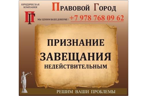 Признание завещания недействительным, фото — «Реклама Севастополя»