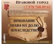 Признание права на долю в наследстве, фото — «Реклама Севастополя»