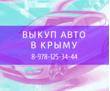 Выкуп авто в Красноперекопске и Армянске. Срочно и дорого., фото — «Реклама Красноперекопска»