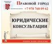 Юридические консультации устные, письменные, фото — «Реклама Севастополя»
