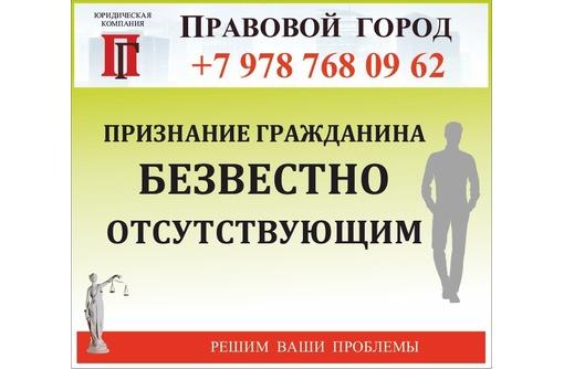 Признание гражданина безвестно отсутствующим, фото — «Реклама Севастополя»