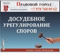 Досудебное урегулирование споров - Юридические услуги в Севастополе