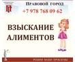 Взыскание алиментов, фото — «Реклама Севастополя»