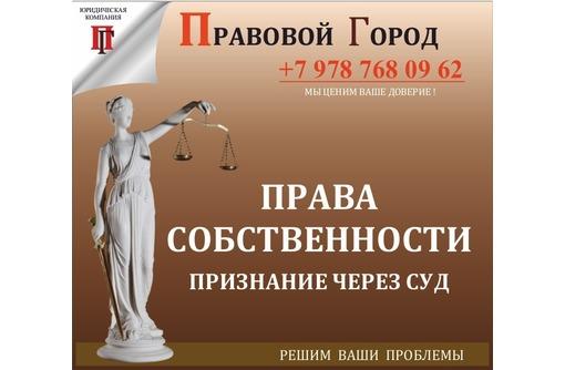 Признание права собственности, фото — «Реклама Севастополя»