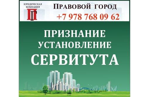 Признание и установление сервитута, фото — «Реклама Севастополя»