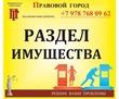 Раздел имущества, фото — «Реклама Севастополя»