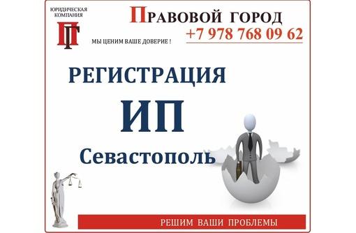 Регистрация ИП (физических лиц – предпринимателей), фото — «Реклама Севастополя»