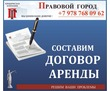 Составим договор аренды, фото — «Реклама Севастополя»