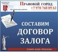 Составление договора залога - Юридические услуги в Севастополе