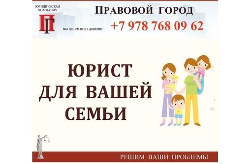 Семейный юрист, фото — «Реклама Севастополя»