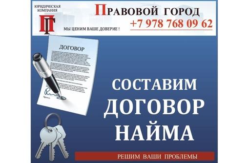 Составление договора найма, его разработка, фото — «Реклама Севастополя»