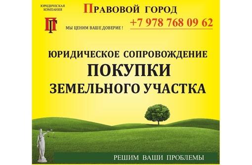 Юридическое сопровождение процесса приобретения земельного участка, фото — «Реклама Севастополя»