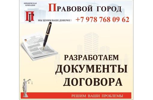 Разработка документов и договоров, фото — «Реклама Севастополя»