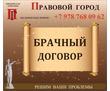 Составление брачного договора, фото — «Реклама Севастополя»
