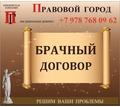 Составление брачного договора - Юридические услуги в Севастополе