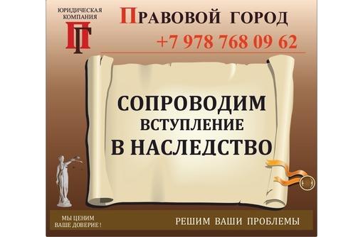 Сопровождение вступления в наследство, фото — «Реклама Севастополя»