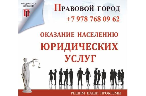 Юридические услуги населению, фото — «Реклама Севастополя»
