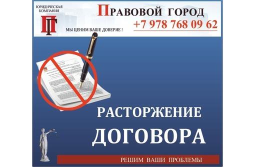 Расторжение договоров, фото — «Реклама Севастополя»