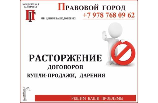 Расторжение договора купли-продажи, дарения, фото — «Реклама Севастополя»