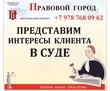 Представим интересы клиента, фото — «Реклама Севастополя»