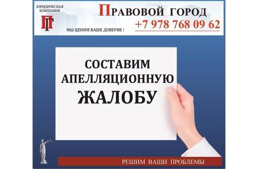 Составление апелляционной жалобы, фото — «Реклама Севастополя»