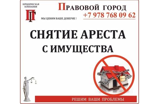 Снятие ареста с имущества, фото — «Реклама Севастополя»