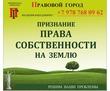 Признание права собственности на землю, фото — «Реклама Севастополя»