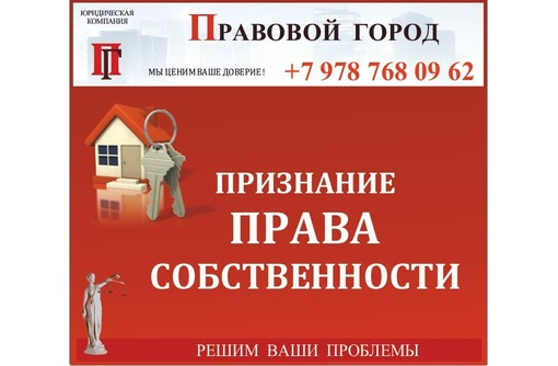 Признание права собственности через суд, фото — «Реклама Севастополя»