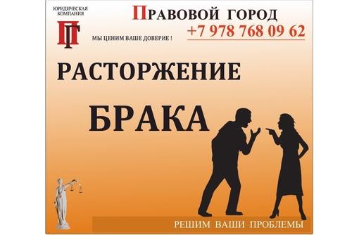 Расторжение брака (развод), фото — «Реклама Севастополя»