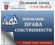 Признание права собственности в судебном порядке, фото — «Реклама Севастополя»