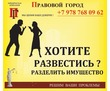 Хотите развестись, разделить имущество?, фото — «Реклама Севастополя»