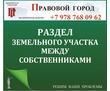Раздел земельного участка между собственниками, фото — «Реклама Севастополя»