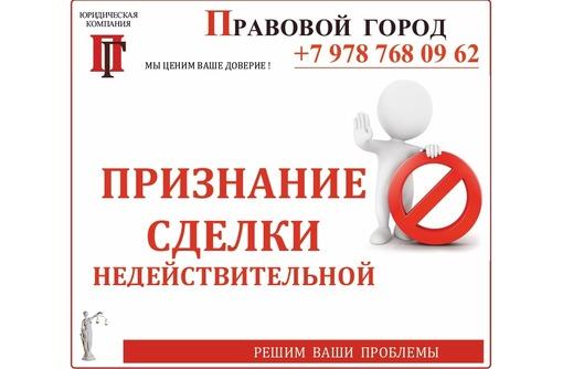 Признание сделки недействительной, фото — «Реклама Севастополя»