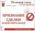 Признание сделки недействительной - Юридические услуги в Севастополе